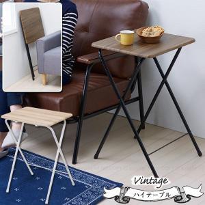 ヴィンテージ調のおしゃれなコンパクトテーブルハイタイプ。 使いたい時にさっと取り出せる折りたたみ式の...