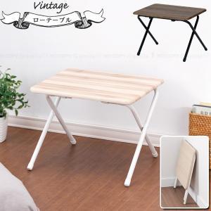 ヴィンテージ調のおしゃれなコンパクトローテーブル。 使いたい時にさっと取り出せる折りたたみ式のテーブ...