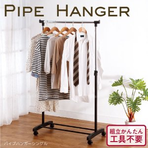 高さが調節できて、ワンピースやコートの収納もできるパイプハンガーです。 使わない時は高さを縮めてコン...