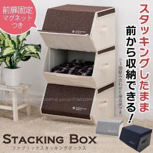 スタッキング 収納 /  ファブリック スタッキングボックス|smile-hg