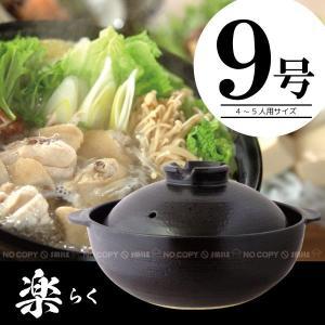あつあつでおいしいお鍋をみんなで囲んで食べませんか? シンプル・シックな土鍋です。 土鍋の持つ遠赤外...