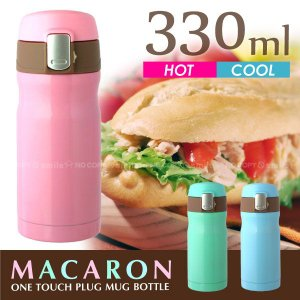 MACARON「マカロン」ワンタッチ栓マグボトル330ml|smile-hg