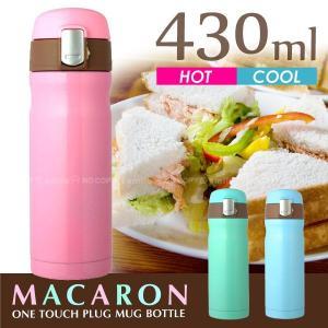 MACARON「マカロン」ワンタッチ栓マグボトル430ml|smile-hg