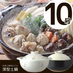 土鍋は遠赤外線効果により、食材を芯までしっかり温めて旨味を閉じ込めます。 素材本来のうまみを引き出し...