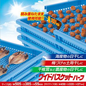 農産物・海産物の天日干しなどに便利なバスケット。積み重ねたまま使用でき省スペースで日干しができます...