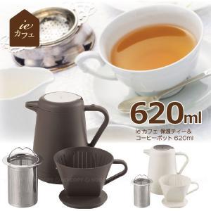 コーヒー専用のドリッパーとティー用の茶こし付 のポット。 ティー・コーヒーを真空2重構造であったかい...
