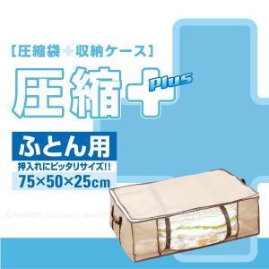 圧縮袋と収納ケースが一体に! かさばるふとんや衣類をコンパクトに収納できる 収納ケース。 逆流防止の...