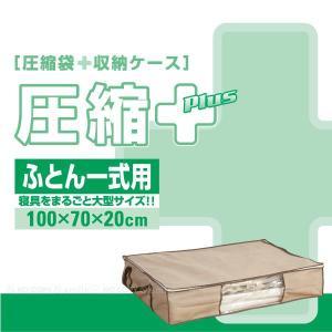 圧縮袋と収納ケースが一体に! かさばる布団をコンパクトに収納できる収納ケース。 一式用だから、一人分...