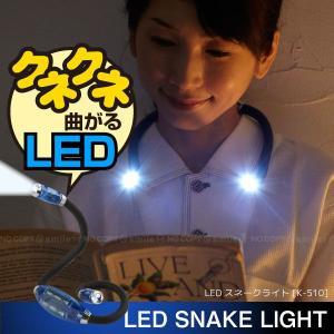 LEDスネークライト「K-510」 / 「在庫限り」|smile-hg