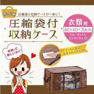 圧縮袋付収納ケース かご柄 衣類用 Y-125  「送料無料」 smile-hg