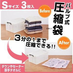 圧縮袋 / バルブ式圧縮袋 Sサイズ 3枚入 Y-132 smile-hg