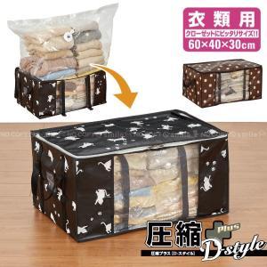 圧縮袋と収納ケースが一体になった衣類用圧縮袋です。 かさばる衣類もすっきりキレイに収納できます。 収...