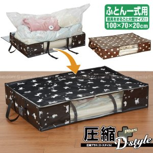 圧縮袋と収納ケースが一体に。 来客用の掛布団、敷布団、枕、寝具一式をまとめて収納できます。 収納物が...