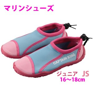 JrマリンシューズNEO2 ピンクxサックス JS [UX-672] smile-hg