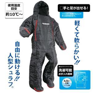洗える人型シュラフ180[ブラックxレッド] UB-10...