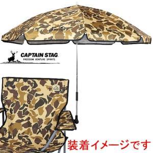 キャンプアウト デタッチャブル チェア用パラソル(カモフラージュ)|smile-hg