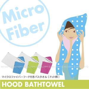超極細繊維「マイクロファイバー」で作られたタオル。 そのタオルにフードが合体!!すばやく汗を吸収。 ...