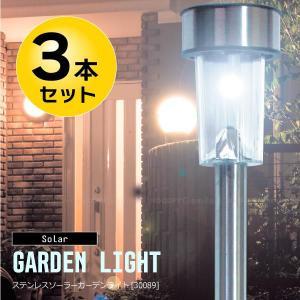 ステンレスソーラーガーデンライト 30089 / 自動センサー付き ソーラーライト ガーデンライト|smile-hg