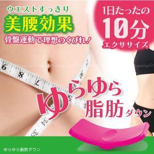 ゆらゆら脂肪ダウン 70001|smile-hg