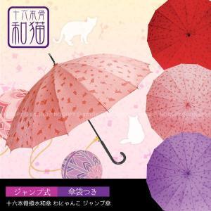 にゃんこ好きにはたまらない!雨にぬれるとねこや桜、手毬が浮き出る可愛らしい雨傘です。 十六本骨和風傘...
