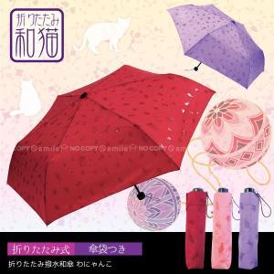にゃんこ好きにはたまらない! 雨にぬれるとねこや桜、手毬が浮き出る可愛らしい折りたたみ傘です。 外出...