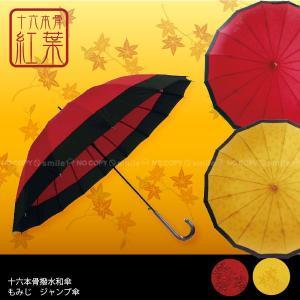 傘 レディース /  16本骨撥水傘 もみじ JK-93...