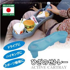 ひざのせトレー /ACT-101|smile-hg