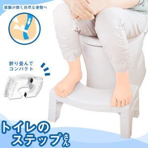 トイレのステップさん / 20482|smile-hg