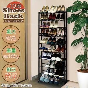 最大30足の靴を大量収納できるシューズラック10段。 スチールパイプで重量が(約)1.2kgと軽量。...