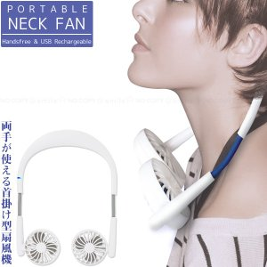 USB充電で両手が使える首かけタイプの扇風機、ポータブルネックファン。 首から掛けて使えるので、両手...