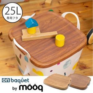 スタックストー オンバケット 収納 / スタックストー オンバケット by mooq M 専用フタ  stacksto, onbaquet by mooq M|smile-hg