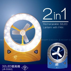 32LED扇風機 /JR-5560|smile-hg