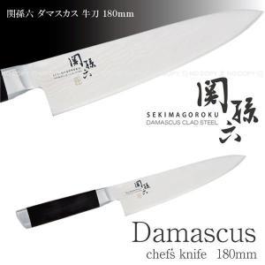 「送料無料」 関孫六 ダマスカス 牛刀 /180mm AE-5204
