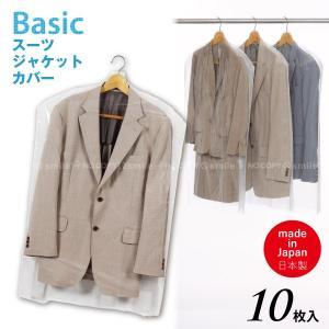 スーツ・ジャケットを湿気・ホコリから守る、まるごとかぶせるタイプの衣類カバーです。 前面は中身が見え...
