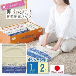 手で押すだけで簡単に衣類を圧縮することができるので、旅行や出張に便利な圧縮袋です。 簡単にチャックが...