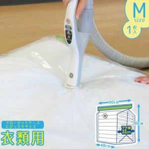 MVG衣類圧縮パックM 1P 80606 「ネコポスで送料無料」/ マチ付き 大容量 ワイド 圧縮袋  衣類 洋服 収納袋 掃除機 押入れ クローゼット 衣替え smile-hg