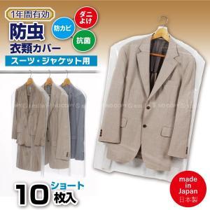 スーツ・ジャケットをまるごとかぶせ、害虫やカビ・ホコリから守る衣類カバーです。 前面は中身が見える透...