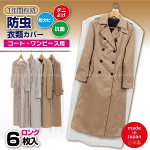 コート ワンピースをまるごとかぶせ、害虫やカビ・ホコリから守る衣類カバーです。 前面は中身が見える透...