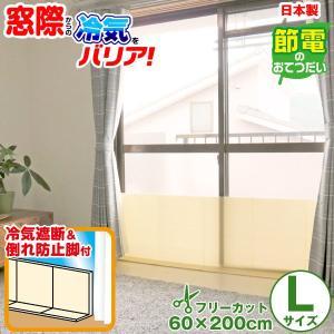 窓際の下に取り付けるだけの簡単設置、窓際冷気バリアパネルのLサイズです。 窓からの冷気を防ぎ、部屋の...
