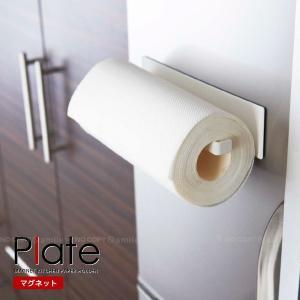 マグネットキッチンペーパーホルダー プレート Plate ホワイト 02439の写真