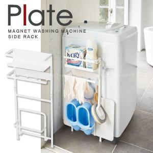 洗濯機横マグネット収納ラック Plate 03309 「送料...