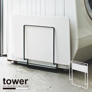 シンプル&スタイリッシュなデザインで人気の「tower」シリーズ。 置き場所に困る珪藻土バスマットを...