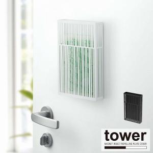 人気の「tower」シリーズの虫よけプレート収納カバー。 マグネットで玄関扉に取り付けたり、付属の紐...