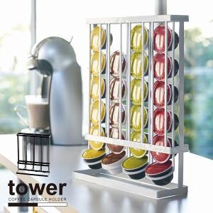 シンプル&スタイリッシュなデザインで人気の「tower」シリーズ。 収納場所に困るコーヒーカプセルを...