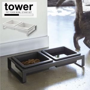 ペット用品 エサ皿 食器 / ペットフードボウルスタンドセット  / タワー tower 「送料無料」|smile-hg