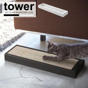 ペット用品 爪とぎ おもちゃ / 猫の爪とぎケース / タワー tower|smile-hg