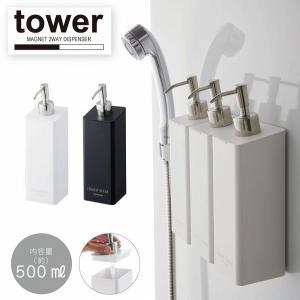 シンプル&スタイリッシュなデザインで人気の「tower」シリーズのフタが外せるマグネットディスペンサ...