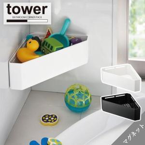シンプル&スタイリッシュなデザインで人気の「tower」シリーズからお風呂のおもちゃラック。 マグネ...