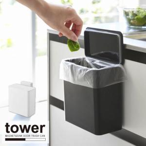 シンプル&スタイリッシュなデザインで人気の「tower」シリーズ。 シンク扉や冷蔵庫横などに取付けが...