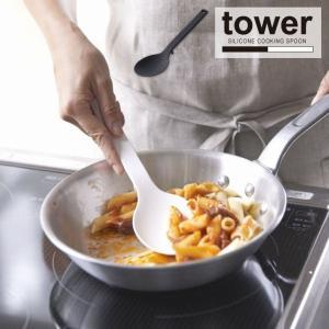 シンプル&スタイリッシュなデザインで人気の「tower」シリーズの便利なシリコン調理スプーンです。 ...